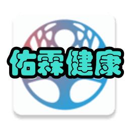 佑霖健康(精�视����食)1.0 安卓手�C版