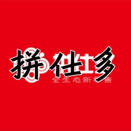 拼仕多app(省�X�物商城)1.0 安卓版