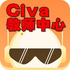 Civa教��中心app(英�Z教�W工具)3.3.3安卓版