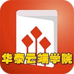 �A泰云端�W院app(企�I培�)7.0.16最新版
