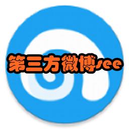 第三方微博see精�版1.4.0.4 安卓最新版