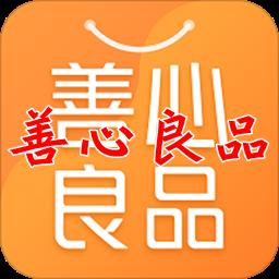 善心良品app(�w�z套餐)1.0.3 安卓版