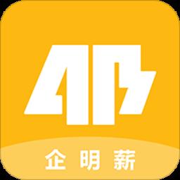 企明薪appv1.0.1安卓版