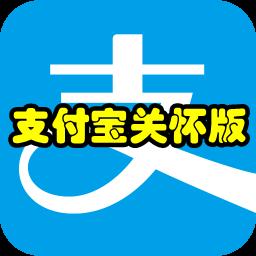 支付宝关怀版(老年人专用)1.0 安卓版