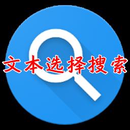 文本�x�袼阉鞴ぞ�(�W�搜索)1.0 安卓版
