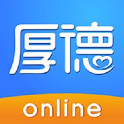 厚德在�(�W校�n程)手�C版1.0 安卓版