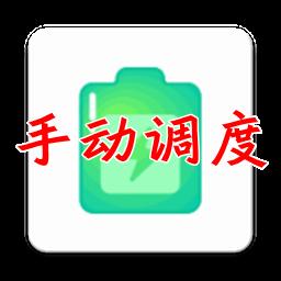 手动调度app(LKT模块)1.0 安卓版