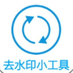 叮��批量去水印工具appv9.9.0安卓版