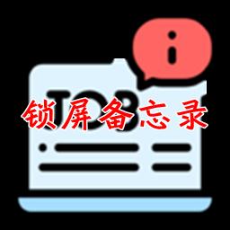 锁屏备忘录app(记事笔记)1.0 安卓版
