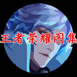 王者荣耀图集app(壁纸大全)1.0 安卓版