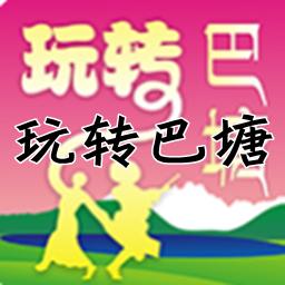 玩�D巴塘(美食外�u)5.4.0 安卓版