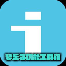 梦乐多功能工具箱appv1.0.0安卓版