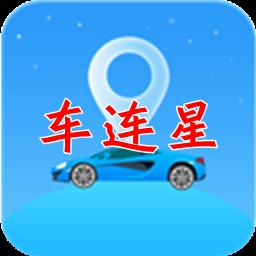 车连星app1.1.6 安卓版