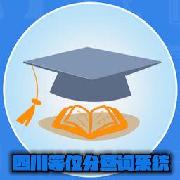 2019四川等位分查�系�yappv2.0.1安卓版