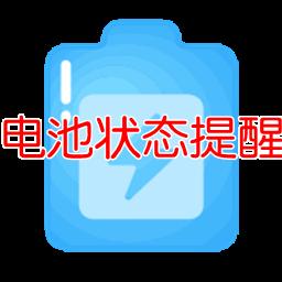 电池状态提醒app1.0 安卓版