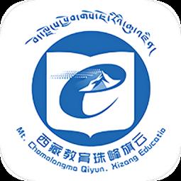 西藏教育管理官方版appv1.3官方版