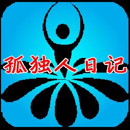 孤独人日记app1.0.0 安卓版
