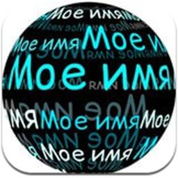 抖音3d立�w字�D�Q器appv1.01安卓版