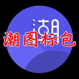 潮图标包免费版1.0 安卓版