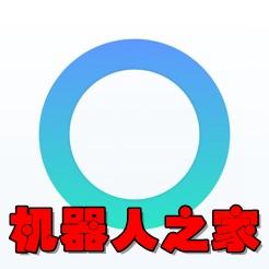 �C器人之家app(��W�C器人��用)2.6.1手�C版