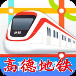 高德地�F手�C版app1.0 安卓版