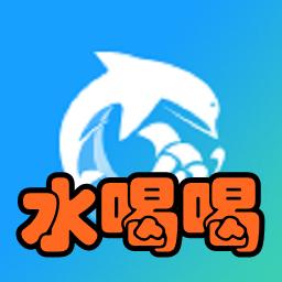 水喝喝(�叽a免�M喝)app1.0 安卓版