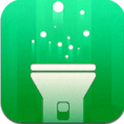 最强的手电筒免费版appv1.1.1安卓版