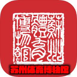 �K州�w育博物�^appv1.0.0安卓版