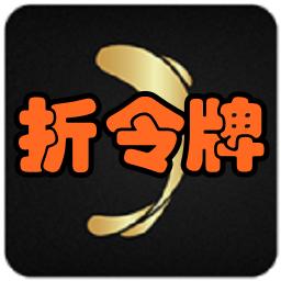 折令牌(��大牌折扣)2.1.8 安卓最新版