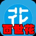 百世花老哥新口子app2019最新版