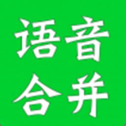 �Z音合成助手免�M版appv2.1.5安卓版