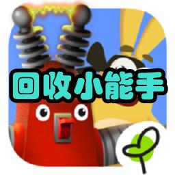 回收小能手(垃圾分�回收)1.2.1 安卓最新版