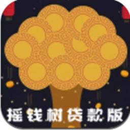 摇钱树贷款版appv1.0安卓版