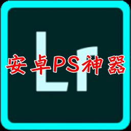 安卓PS神器vip破解1.0 安卓版
