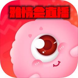 雅情��直播appv1.0.0最新安卓版