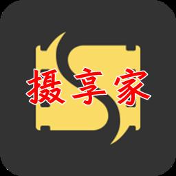 摄享家app1.0 安卓版