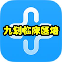 九���R床�t培(住院�t��培�)手�C版1.0.5 安卓最新版