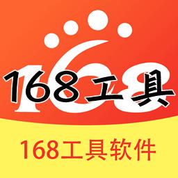 168工具(�D片�理)3.0 安卓版