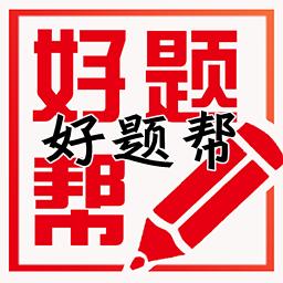 好�}��app(2019�}�焖㈩})4.5.19 安卓版