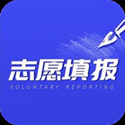 高考志愿填��<�appv1.0.0最新版