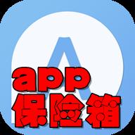 APP保�U箱(��用�i)1.0.1.1安卓版