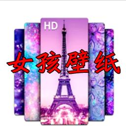 女孩壁纸app(精美图片大全)3.7 安卓版