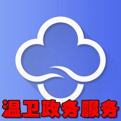 温卫政务服务app(医护人员审批掌上办)官方版