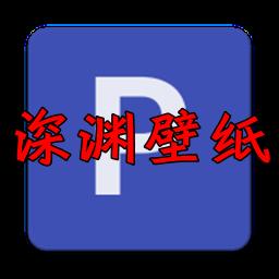 深渊壁纸app(高清壁纸图片)1.0 安卓版