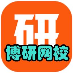 博研�W校(考研�n程�W�)1.0.5 安卓版