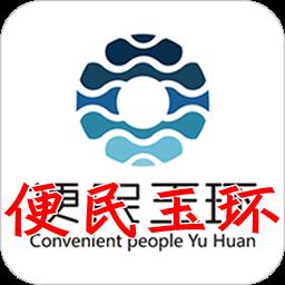 便民玉环app(便民生活)