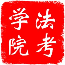 法考学院appv4.5.39安卓版