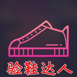 验鞋达人app(正品检验)1.0 安卓版