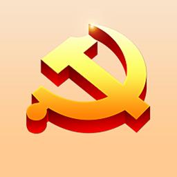 海北党建官方版appv1.8安卓版