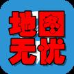 地�D�o�napp(企�I地�D服��)2.5.8安卓手�C版